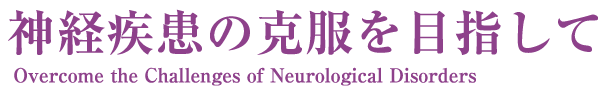 Overcome the Challenges of Neurological Disorders