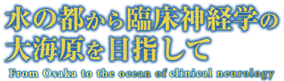 From Osaka to the ocean of clinical neurology